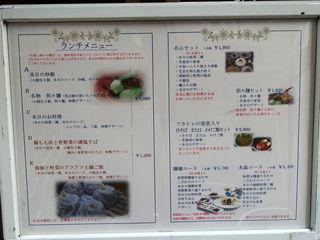 中國名菜 龍坊 - ランチメニュー
