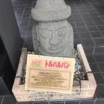 亜李蘭 - 韓国済州島の守護神らしい…(・_・;