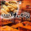 大衆酒場 けいちゃん - その他写真:神保町駅近の大衆酒場