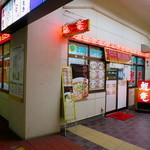 新さっぽろらーめん 龍竜 - JR新札幌駅の改札口を出てすぐにあります