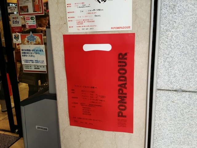 ポンパドウル 元町本店 - 求人募集の案内