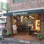 アカヤコーヒー - 市電 いづろ通駅の近くです。