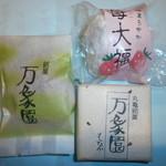 あさひ堂 - 料理写真:銘菓万象園118円、苺大福162円、万象園もなか118円