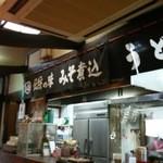丸山うどん店 - 入口左側厨房