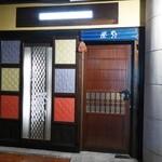 34007056 - お店の入り口