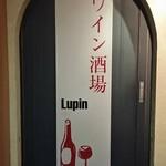 ワイン酒場 Lupin - 【H27.1.1】