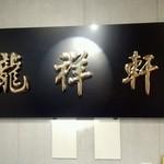 34016053 - 龍祥軒 店舗看板