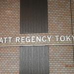 34016662 - ハイアットリージェンシー東京の中にあり。