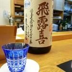 味心 すず木 - 今宵の一本は入手困難な『飛露喜』の特別純米。