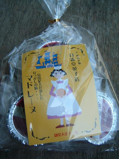 日新堂菓子店