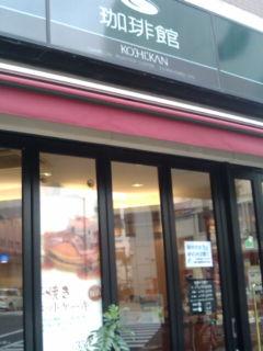 カフェ珈琲館 伊勢佐木町店