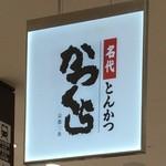 かつくら惣菜 - 2014年12月。訪問