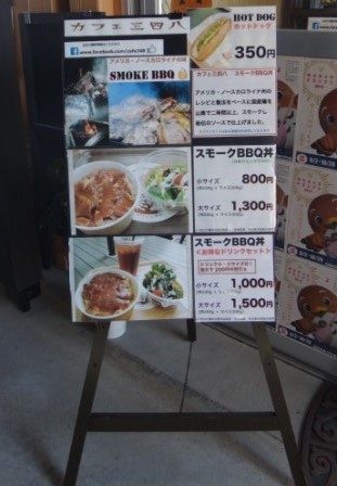 カフェ三四八 name=