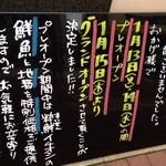 粋鮮 - 2015年1月15日グランドオープン