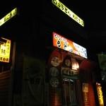 才谷家 - H.27.1.4.夜