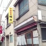 福芳 - 落合駅からすぐ近く
