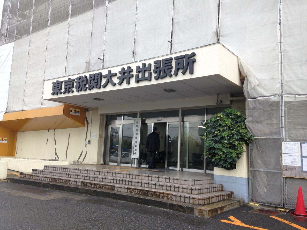 東京税関大井出張所職員食堂