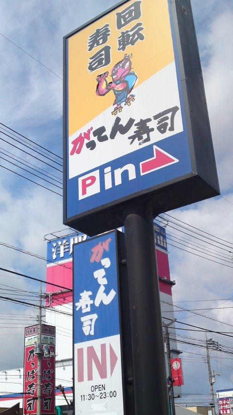 がってん寿司 高崎上大類店