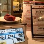 いきなり!ステーキ 大門店 -