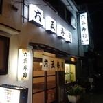 六五寿司 - 外観