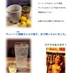 Cafe&Bar Sabaidee - !季節限定!柚子湯と柚子チューハイ