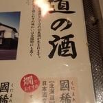 34039907 - 本州でふつーに国稀(増毛)が頂けるのは滅多にない♪