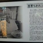 三角茶屋豊吉うどん - 創業者の逸話