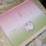 舞の夢 - 料理写真:20150102