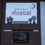 親子サロン&カフェ Nostal - 外の看板