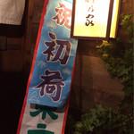 睦乃家 二代目鉄五郎 -