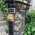 ぺぴーの - ハンバーグメンチ
