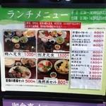 いけす 鶴八 新栄店 - ランチメニュー