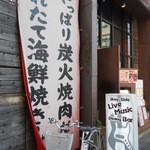 ベイサイド東京牧場 - 外観
