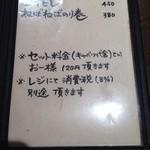むさし 新栄店 - お通し120円