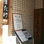 なよたけ珈琲店 -