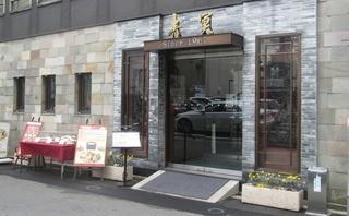 中国料理 青冥 堂島本店 - 2015/1月