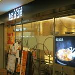 東京純豆腐 - 外観