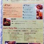 ロコズキッチン - おつまみPUPU&パーティーメニュー!