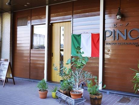 イタリアンレストラン ピーノ