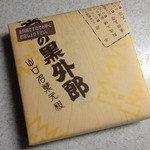 34062500 - 生外郎 バラ8個入り 918円(税込)