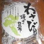 敦賀昆布館 - わさび風味焼き昆布