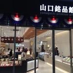 萩・井上 新山口駅店 - 新山口駅2階 山口銘品館内にあります