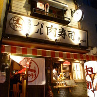 加藤商店 バル肉寿司 since2010 by 炉とマタギ -