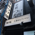 古都はピアノマン - 2014/06/07