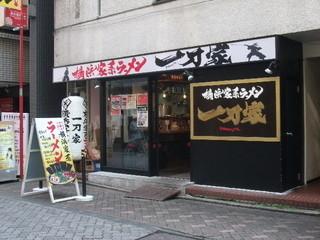 横浜家系ラーメン一刀家 - 2014/06/10