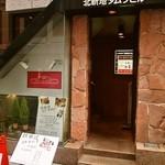ステーキ  いぐち - 「北新地タムラビル」の地下にお店はある
