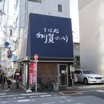 あり賀せいろう - レトロ、昭和、古民家、いえ、ただ古いんです。