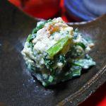 つきのほたる - 季節の青菜の白和え