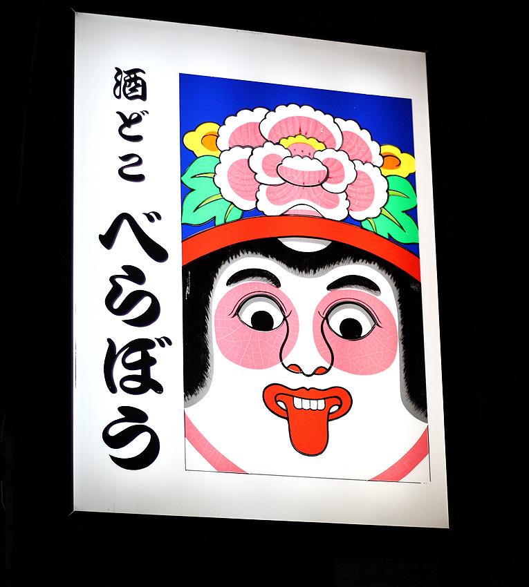 酒どこ べらぼう name=