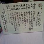 岩鞍リゾートホテル -